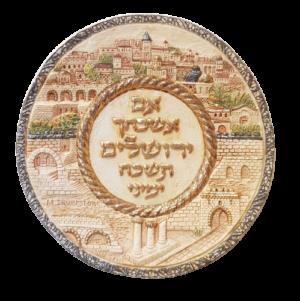 אם אשכחך ירושלים פיסול אמנות יחודית
