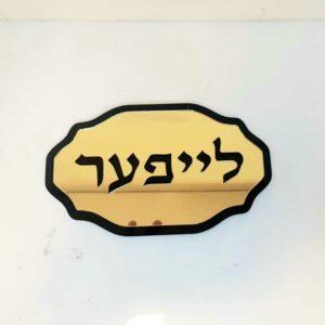 שלט כניסה חיתוך מראה זהב